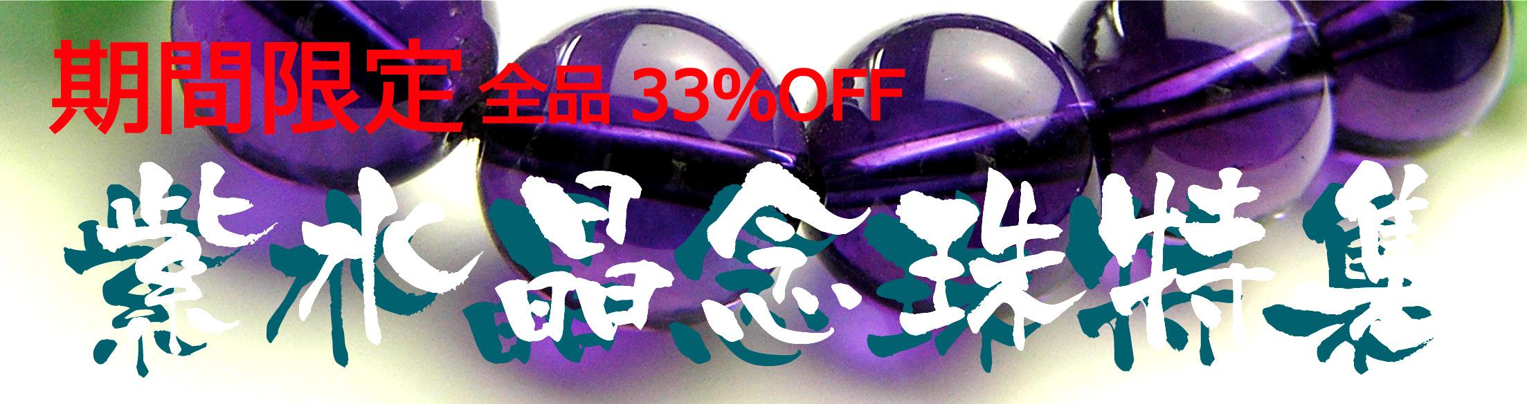 紫水晶念珠特集