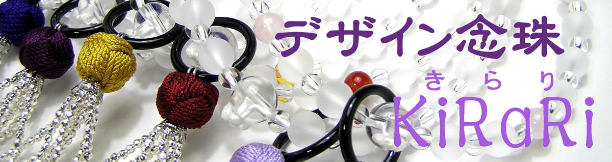 デザイン念珠 KiRaRi シリーズ